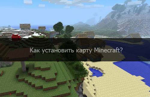 Как установить карту Minecraft - Всё для Майнкрафт