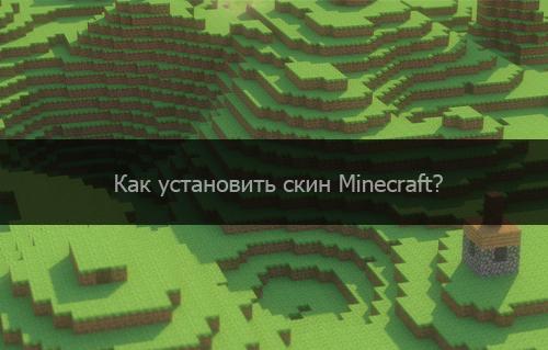 Как сделать скин в minecraft и установить
